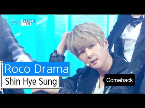 [HOT] Shin Hye Sung - Roco Drama, 신혜성 - 로코 드라마, Show Music core 20160116