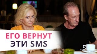 ТОП 5 SMS мужчине, если мужчина пропал и не звонит