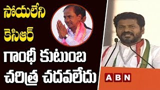 Revanth Reddy speech at Praja Garjana Sabha in Bhainsa..