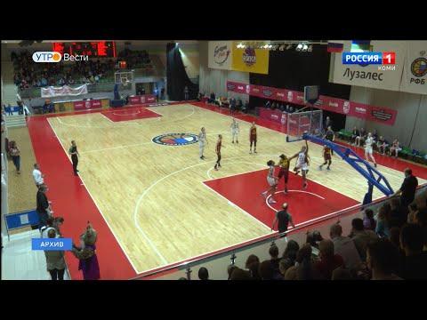 Сыктывкар примет Кубок России по баскетболу