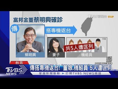 證實董座「蔡明興」確診! 富邦金:健康狀況良好|TVBS新聞