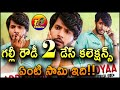 Gully Rowdy 2 Days Collections| Gully Rowdy 2 Days Total Collections| Gully Rowdy Collections