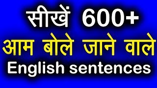 600+ आम बोले जाने वाले English sentences | Daily English speaking Practice |  How to speak English