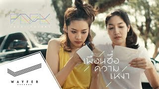 TELEx TELEXs - เพื่อนชื่อความเหงา (01.23 A.M.) 【Official Video】