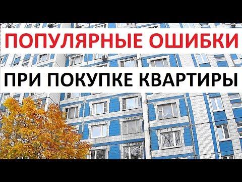 ПОПУЛЯРНЫЕ ОШИБКИ ПРИ ПОКУПКЕ КВАРТИРЫ Записки агента photo