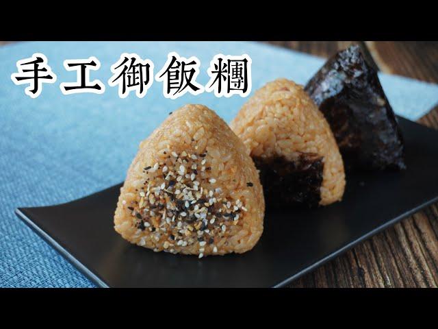 手工御飯糰|培根起司、韓式燒肉、泡菜鮪魚一次三種口味|屋底下的廚房