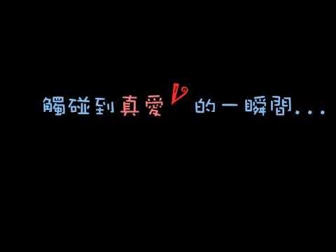 [ 動態歌詞 ] Super Junior M - 命運線 Destiny ( 繁中 )