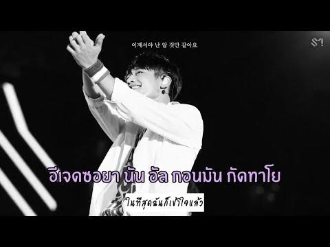 (Karaoke/Thaisub) [STATION] SMTOWN 'Dear My Family (Live Concert Ver.)