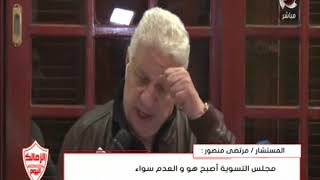 المستشار مرتضي منصور : حكم اليوم هو شهادة وفاة للج ...