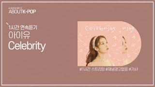 1시간 l 아이유 - 셀러브리티 (Celebrity) / 가사 Lyrics