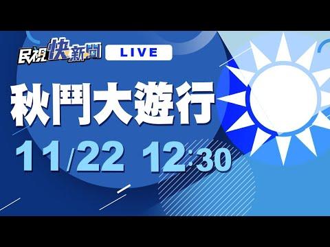 1122國民黨號召秋鬥大遊行!全民反萊豬|民視快新聞|
