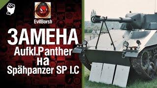 Замена Aufkl.Panther на Spähpanzer SP I.C - от Evilborsh [World of Tanks]