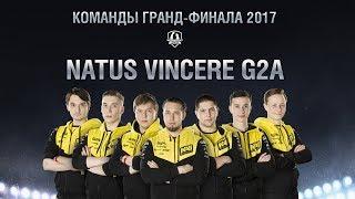 Команды Гранд-финала 2017 - Natus Vincere G2A