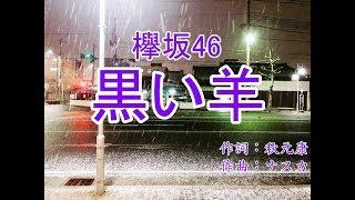 欅坂46-『黒い羊 』 カラオケ 風景写真