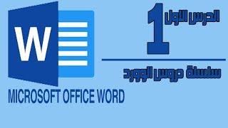 شرح مايكروسوفت أوفيس وورد-الدرس الأول Microsoft Office Word Tutorial ...