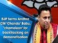 BJP terms Andhra CM 'Chanda' Babu, 'chameleon' for backtracking on demonetisation