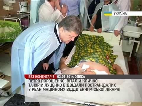 Порошенко, Кличко та Луценко. Одеса
