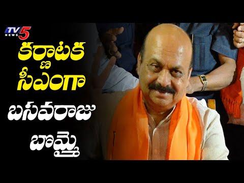 Basavaraj Bommai Is The New Chief Minister Of Karnataka | TV5 News Digital