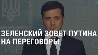 Зеленский зовёт Путина