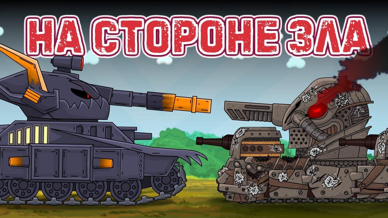 Кв-6 на стороне зла - Мультики про танки