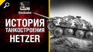 Hetzer - История танкостроения - от EliteDualist Tv