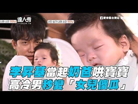 【小森林】李昇基當起奶爸哄寶寶 高冷男秒變「女兒傻瓜」
