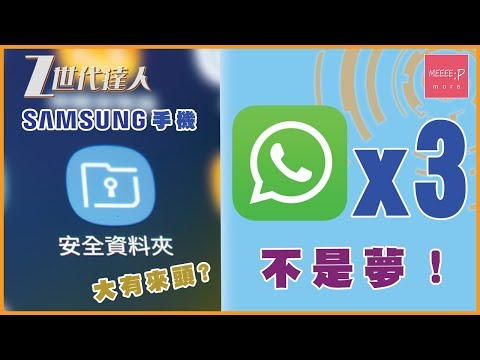 Samsung 手機 安全資料夾 大有來頭?  一機三 WhatsApp  不是夢!