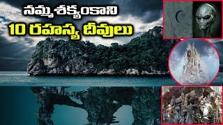 10 Most Mysterious Islands In The World | Interesting Facts In The World | Star Telugu YVC |