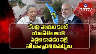 Why India to refuse UAE's Rs. 700-Crore offer for Kerala..