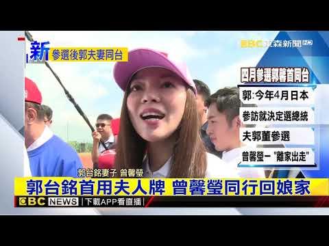 最新》郭董參選後首度公開同台 曾馨瑩感動哭了
