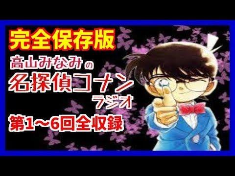 【完全保存版】高山みなみの名探偵コナンラジオ 第1回~6回全収録
