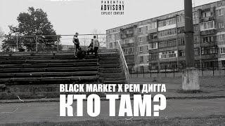 Black Market ft. Рем Дига - Кто там