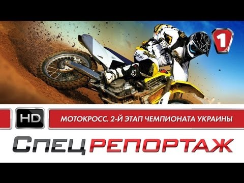 2-й этап чемпионата Украины.