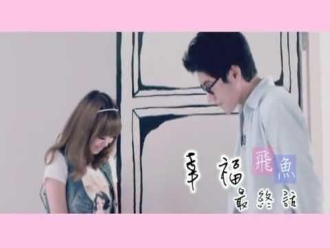 飛魚 - 幸福最終話 (官方版MV)