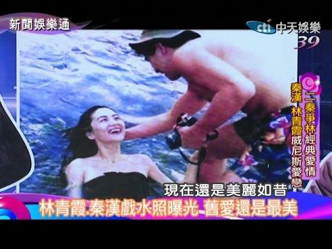 2014.07.14新聞娛樂通part1 林青霞、秦漢戲水照曝光 舊愛還是最美