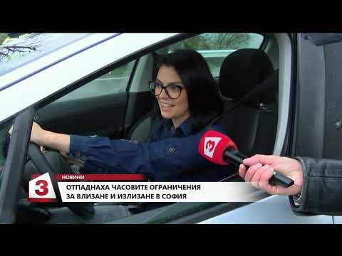 Централна емисия новини на Канал 3 на 21.04.2020г от 18.00 часа