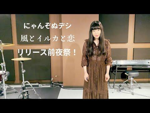 にゃんぞぬデシ「風とイルカと恋」リリース前夜祭!