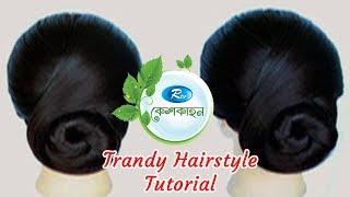 KeshKahon | Trendy Hair Style Tutorial | ট্রেন্ডি চুলের স্টাইল টিউটোরিয়াল | Rtv Lifestyle