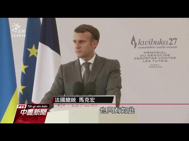 盧安達大屠殺 馬克宏坦承法國有責任
