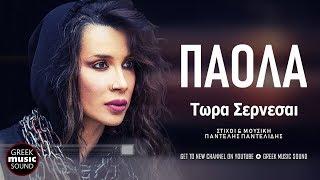 Πάολα - Τώρα Σέρνεσαι / Paola - Tora Sernesai / Official Releases
