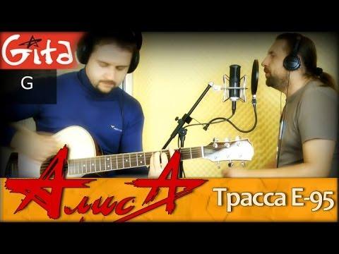 Трасса Е-95 (Алиса) gtp-табы, акорды Gitarin.Ru