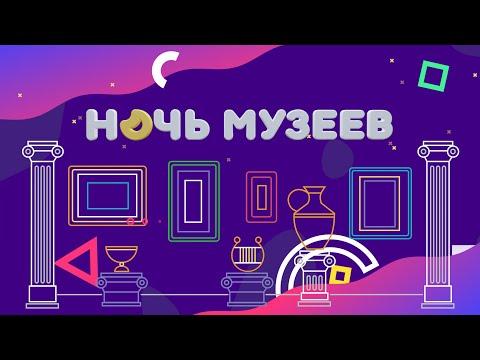 """""""Ночь музеев-2021"""""""