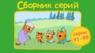 Три кота - Сборник  с 91 - 95 серии