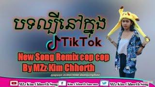 បទថ្មីៗ ល្បីពេញទីក្រុងភ្នំពេញ New SongTik Tok Remix 2019