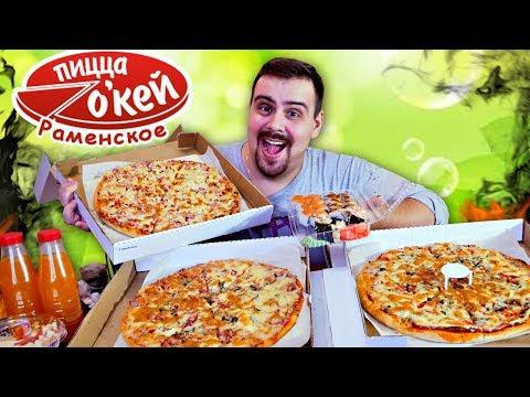 Доставка пиццы «О