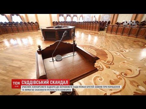 Учасник конкурсного відбору до Верховного суду України заявив про порушення