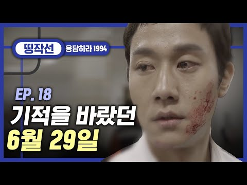 [#MetroTV] (ENG/SPA/IND) What Happened When Sampoong Department Store Collapsed | #Reply1994 #Diggle