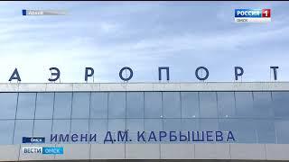 Из Омска будет летать прямой самолёт до Ростова-на-Дону