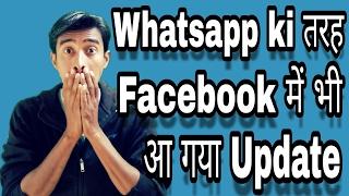 Latest Facebook Big Update like Whatsapp | New Facebook Update | Copy Whatsapp Update by itech