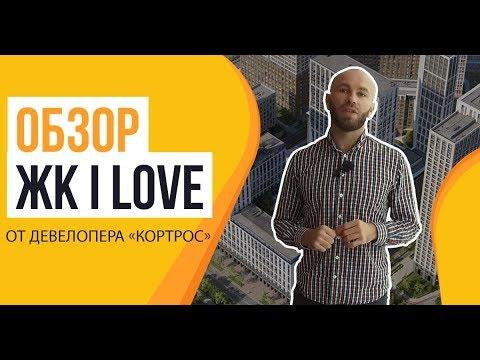 Обзор ЖК «iLove» от застройщика ГК «КОРТРОС» photo